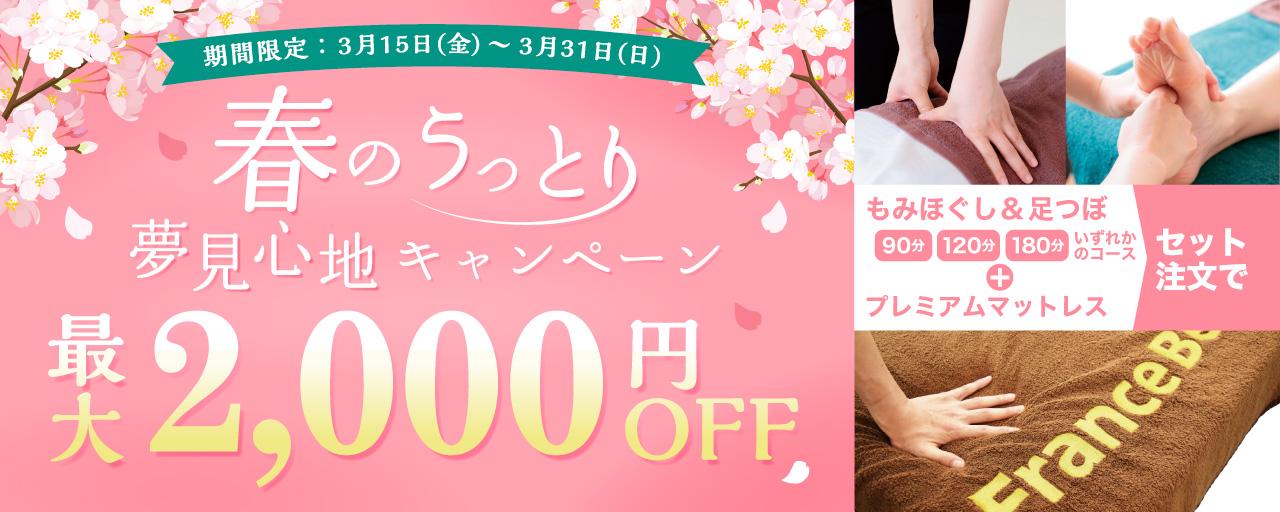最大2,000円OFF!春のうっとり♪夢見心地キャンペーン