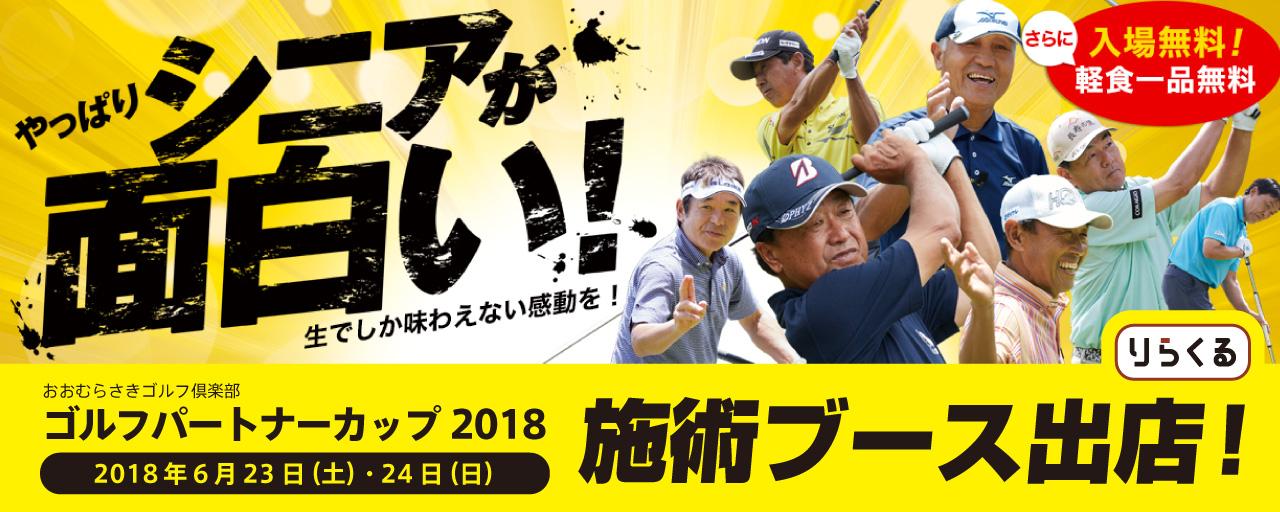 ゴルフパートナーカップ2018に施術ブースを出店!