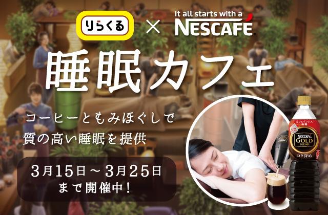 ネスカフェ×りらくる「睡眠カフェ」オープン!
