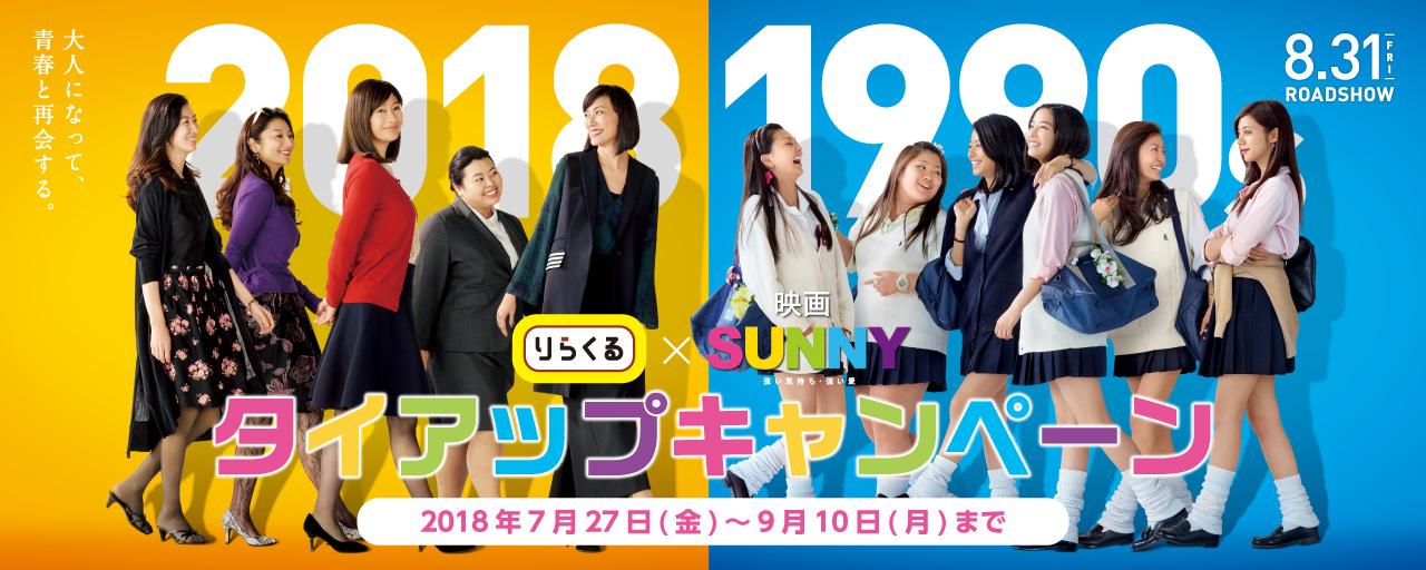 映画「SUNNY 強い気持ち・強い愛」xりらくるタイアップキャンペーン