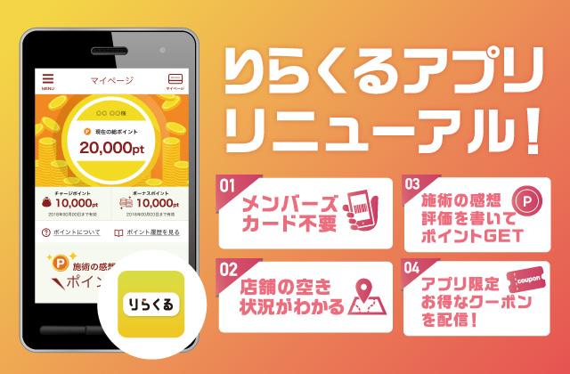公式アプリ リニューアル!もっと便利でおトクに