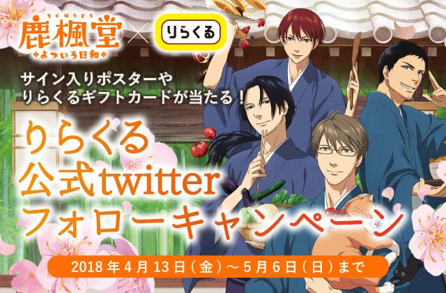 アニメ「鹿楓堂よついろ日和」とりらくるでTwitterキャンペーンを実施!