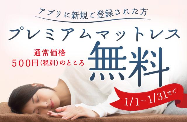 プレミアムマットレス無料キャンペーン延長!