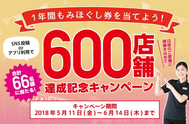600店舗達成記念キャンペーン実施中!