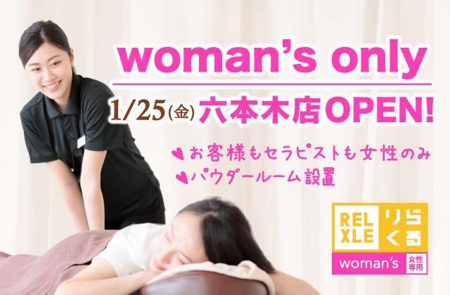 女性専用<woman'sりらくる>六本木店オープン!
