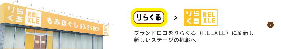 ブランドロゴをりらくる(RELXLE)に刷新し新しいステージの挑戦へ。